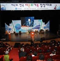 제2회 전국 다문화가족 합창대회(06.03)