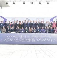 2018 경기도 무형문화재 대축제(11.09)