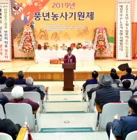 2019년 풍년농사 기원제(03.15)