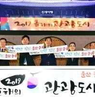 올해의 관광도시 선포식(04.04)
