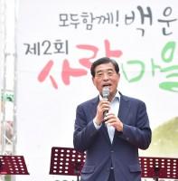 제2회 백운동 사랑마을 축제(10.09)