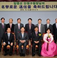 제7대 단원구청장 퇴임식.(10.08)