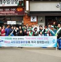 고잔2동 국토대청결운동(04.18)