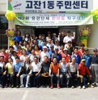 고잔1동 유관단체 한마음 탁구대회(06.15)