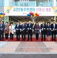 고잔2동주민센터 개청식(10.16)