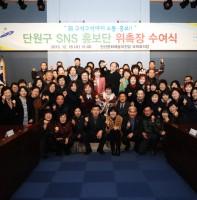 단원구 SNS 홍보단 위촉장 수여식(12.18)