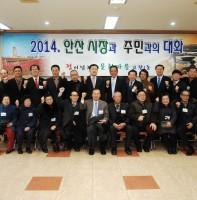 2014년 주민과의 대화_고잔1동(01.10)