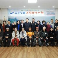 2014년 주민과의 대화_고잔2동(01.28)