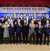 안산 소상공인연합회 회장 취임식 (01.27)