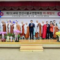 안산시 불교연합회장 이취임식(06.25)