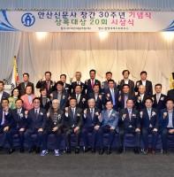안산신문사 창간 30주년 기념식 상록대상 20회 시상식(04.25)