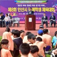 제8회 안산시 장애학생체육대회 개회식(09.19)