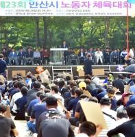 제23회 안산시 근로자 체육대회(09.28)