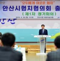 안산시 협치협의회 출범식(04.29)