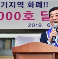 10000호 가맹점 달성 안산사랑상품권 다온 기념행사(06.12)