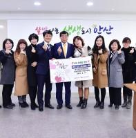 안산시공인중개사협회 단원구여성지회 후원금 전달식(02.14)