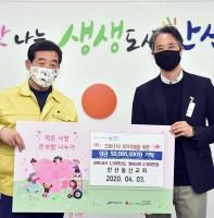 코로나19 위기 극복을 위한 안산동산교회 성금 전달(04.03)