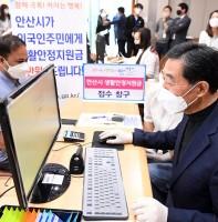 생활안정지원금 외국인 전담창구 접수 시연(05.11)
