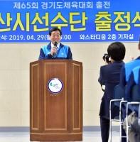 경기도체육대회 출전 안산시 선수단 출정식(04.29)