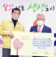 안산그리너스FC 코로나19 대응 후원금품 전달식(03.25)