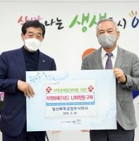 일신화학공업주식회사 53주년 창립기념 안산지역 화폐 구매(05.19)