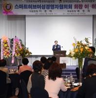 제11대 스마트허브 여성 경영자협의회장 이취임식(05.12)