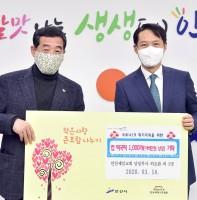 안산제일교회 코로나19 확산 방지 후원품 전달식(03.18)