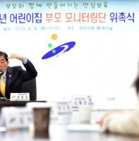 어린이집 부모 모니터링단 위촉식(04.09)