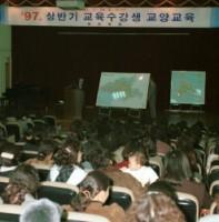 """""""97 상반기 교육수강생 교양교육"""