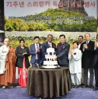 71주년 스리랑카 독립기념일 행사(02.06)