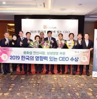 2019 한국의 영향력있는 CEO 상생경영부문 대상수상(03.07)
