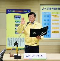 민선7기 윤화섭 안산시장 취임식 및 안산시 재난안전보고(07.02)