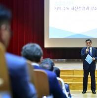 전해철의원 강소특구 지정 설명회(06.28)