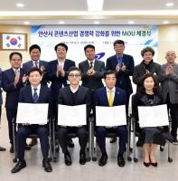 안산시 콘텐츠산업 경쟁력 강화를 위한 MOU 체결식(04.15)