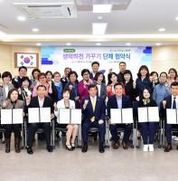 2019년 생태하천 가꾸기 협약식(04.15)