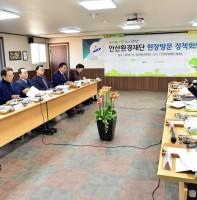 산하기관장 현장방문 정책회의(11.28)