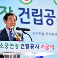 소공연장 기공식(04.30)