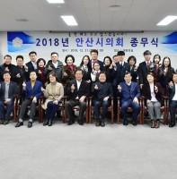 2018년 안산시의회 종무식(12.31)