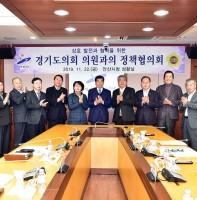 경기도의회 의원과의 정책협의회(11.22)