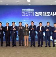 전국대도시 시장협의회 민선7기 제6차 정기회의(11.27)