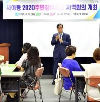 사이동 주민참여예산 2차 지역회의(07.17)