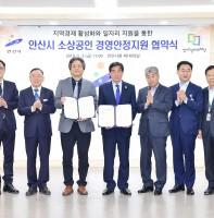 안산시 소상공인 경영안정지원 협약식(05.03)