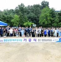 일동공원 재조성사업 기공식(08.12)