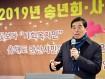 2019년 안산시 사회복지협의회 송년회 및 사업보고회(12.10)