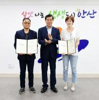 2019 안산생생마라톤대회 홍보대사 위촉식(08.13)