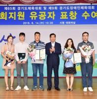 제65회 경기도체육대회 유공자 표창 수여식(08.14)