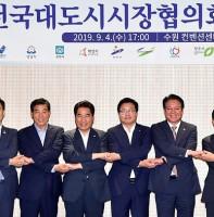 전국대도시시장협의회 민선7기 제5차 정기회의(09.04)
