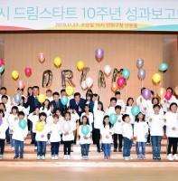 안산시 드림스타트 10주년 성과보고회(11.27)