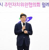 안산시 주민자치위원협의회 월례회의(06.24)
