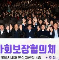 2019년 동지역사회보장협의체 성과보고회(11.14)